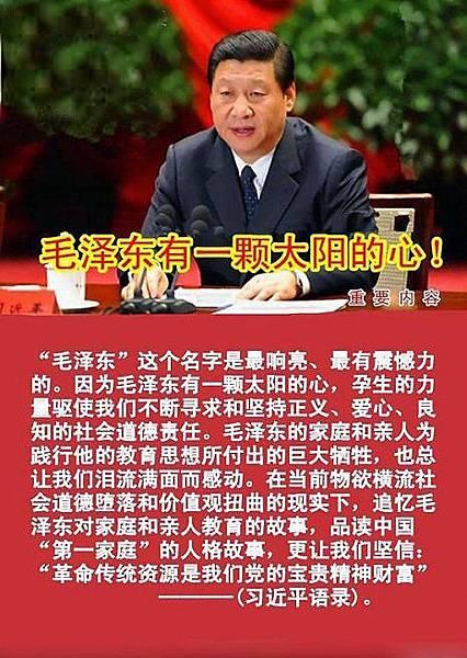今年12月26日是毛澤東(1893—1976)冥誕120週年,在習近平上台後對毛一再「言傳身教」的示範下,全國各種形式的紀念活動,早已上場。這次的崇毛活動同江澤民胡錦濤時代不同,形式上未必如何誇張,但帶有鮮明的實質意義。即由習近平帶頭,官方文件與媒體、社科院學者出面,意圖重新將毛捧上神壇。提出「兩個30年不能否定」、否定毛就會天下大亂。將否定毛扣上一頂「歷史虛無主義」帽子,將「普世價值」打成敵對勢力。宣稱對輿論要敢抓敢管,「敢於亮劍」。甚至將今天完全背離毛的反資極左路線的「中國特色」經濟改革,扣在毛身上,說毛是它的「偉大奠基者、探索者和先行者」。公開否認大躍進餓死人,否認反右、文革禍國殃民的巨大災難。顛倒黑白、歪曲歷史,荒謬之極!無恥之極!這一切都來自中共幾代領導集團的狹隘自私,演成今日高層的「無知無畏」。且看這個第五代攬權者還要走多遠。