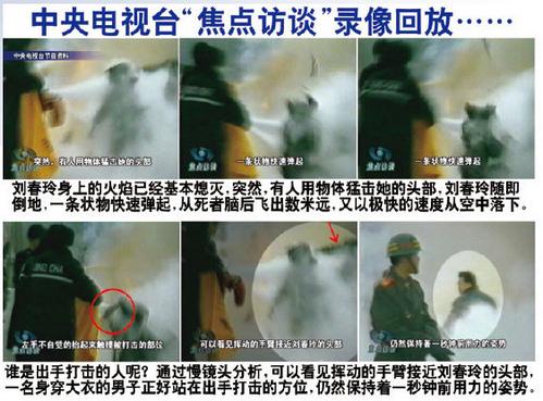 通過對「自焚」錄影的分析發現自焚者劉春玲不是被燒死,而是被身後警察手持重物擊打致死。(明慧網)