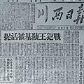 王陵基,曾任國民黨第九戰區副司令長官兼39集團軍司令,四川省政府主席兼特委會主任。中共攻占成都時,王帶隨從20餘人逃離成都,隻身逃至宜賓,1950年2月10日, 王乘船去重慶途中至江安被中共抓獲。圖為川西日報1950年2月11日刊登王陵基被捕消息。(網絡圖片)