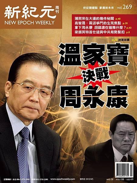 日前,以強硬「倒周」和「倒江」著稱的前國務院總理溫家寶,致親筆信給前香港人大代表吳康民,稱「自己從沒  有以權謀私」,被海內外媒體高度關注。中共官媒《人民網》在第二天更是高調發文配合,為溫家寶「澄清家世」  。溫家寶在政局激烈動盪之際以此辦法罕見「露面」,主動為其負面消息澄清,「決戰」周永康和曾慶紅為主的江  派勢力,更是坐實了周永康出事消息,與江澤民久不露面形成反差,江派潰勢明顯。