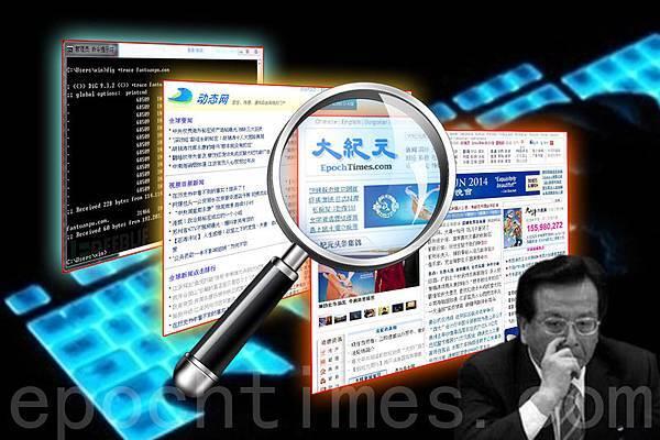 1月21日,整個中國大陸互聯網突然出現訪問故障,由曾慶紅把持的中共黨媒,將事故推諉到為大紀元等被中共封  鎖的網站提供翻牆服務的軟件公司。(大紀元合成圖片)
