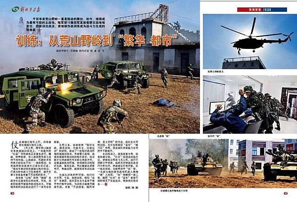 1月24日,中共黨媒《新華網》報導了第12集團軍針對城市戰爭進行的軍演「訓練:從荒山野嶺到『繁華都市』」  ,報導中一張佔領新聞單位的照片最為搶眼,透露出對新聞媒體的佔領和控制,是在可能發生的武裝衝突中的重點  之一。(網頁截圖)