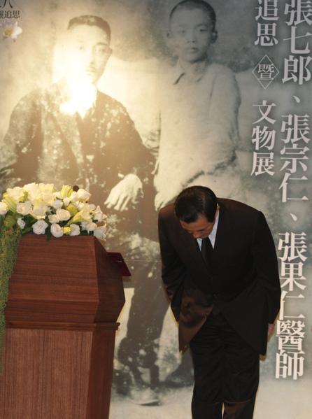 總統馬英九4日出席「張七郎、張宗仁、張果仁醫師受難忌日追思暨文物展」時說,張七郎是他所接觸二二八受難  者中最悲慘的個案,並再向受難家屬鞠躬致歉。(中央社)