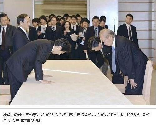 圖為安倍見沖繩縣知事。(網絡圖片)