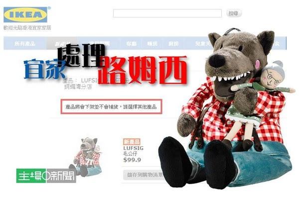 兒童玩具野狼公仔因向特首路姆西狼扔去,成為香港抗爭的象徵,升上神檯變成神獸。賣到斷市。
