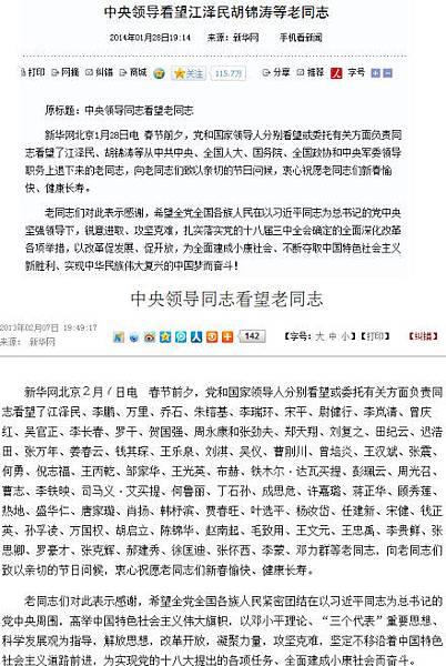 非常罕見的,今年新華社按照慣例發表對退休中共高層的拜年名單,除了首頁呈現的標題是「中央領導看望江澤民  胡錦濤等老同志」,內文沒有提及任何其他「老同志」,引發外界關注,也曝光當下中國時局的緊張和詭異。(網  絡截圖)