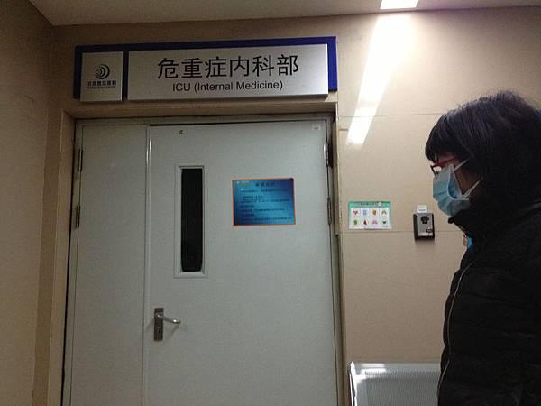中共國家衛生計生委相關專家1月27日稱,目前H7N9禽流感的發病數已接近去年最高峰時期,並且近期還會持續出  現散發病例。圖為,北京地壇醫院重症部。(大紀元資料室)