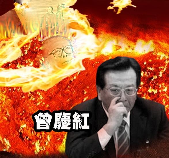 2014馬年的開端,香港《開放》雜誌2月號封面文章披露,江澤民的軍師曾慶紅是「中央一號專案組」調查的對象,對前中共政法委書記周永康的調查,其目標在於鎖定曾慶紅。(大紀元合成圖)