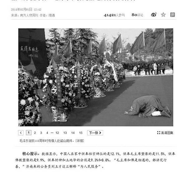 近日,一張毛澤東冥誕115週年時有僧人跑到韶山跪拜毛的圖片重新在網絡上瘋傳。(網絡圖片)