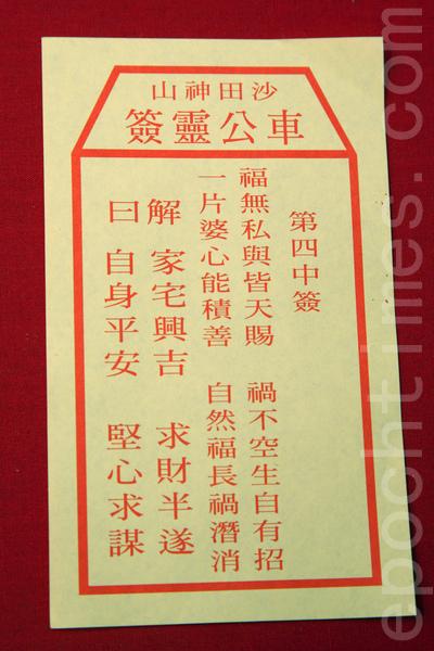 風水高人指,車公籤文一句「福無私與皆天賜,禍不空生自有招」,正揭示香港來年避禍的玄秘。(潘在殊/大  紀元)