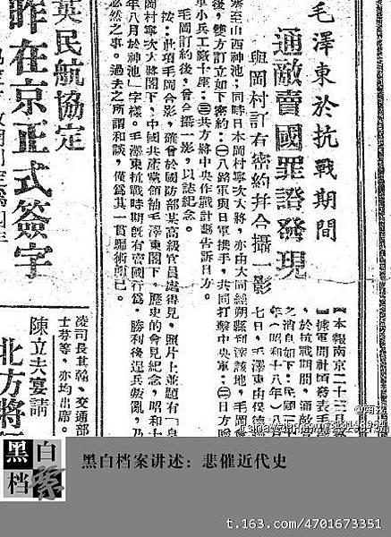 網絡公佈了1947年7月24日《時事公報》二版的內容,揭露了中共在抗日戰爭期間暗中勾結侵華日軍的罪證。(網絡圖片)