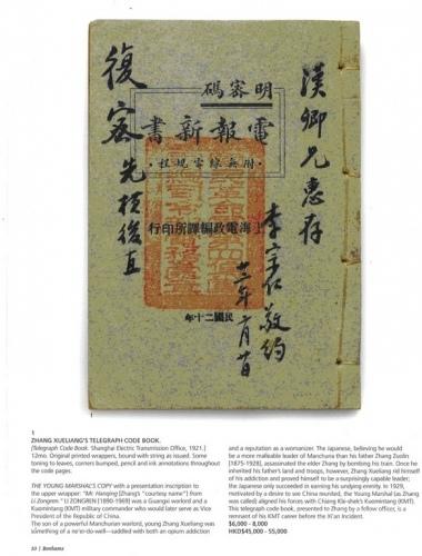 海嵐.里昂所收藏的桂系李宗仁跟張學良通信文件,與西安事變無關。(網絡圖片)