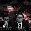 近日大紀元獨家獲得來自北京的可靠消息,周永康搜刮的資金、不動產總價值高達數千億,此案為中共建政至今  辦理的最大腐敗案。(大紀元合成圖片)