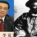 又是甲午年,這也太巧了。120年過去了,現任總理李克強與大清朝的首輔大人李鴻章都姓李,且為安徽人。(網  絡圖片)