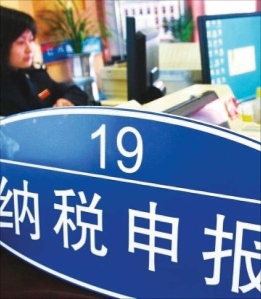 中國企業稅賦之高世界矚目,但普通民眾中卻不知自身稅賦多重,作為官方智庫的中國社會科學院財經戰略研究院14日發佈報告顯示,按最小口徑統計,2013年人均宏觀稅賦近萬元(網路圖片)