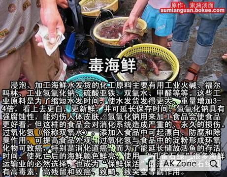 中國最新毒食品曝光,太可怕了!