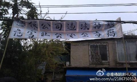 2月11日,廣州穗保安全押運公司上千名押運員罷工,因不滿薪酬待遇和公司槍支管理問題,上街堵路抗議,要求  與公司高層對話。