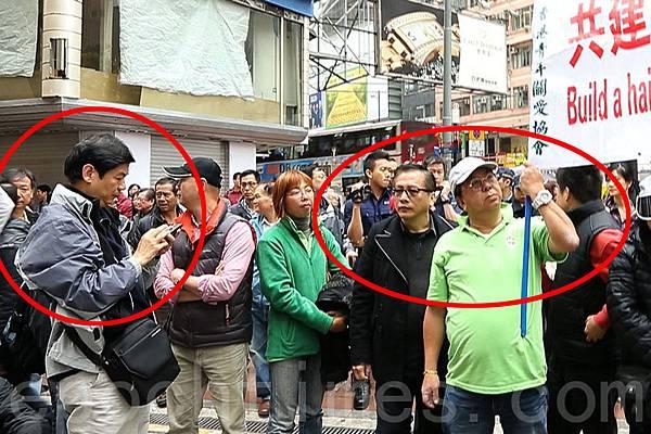 2月16日出現在《城市論壇》圍攻李慧玲的愛字頭成員(左),去年3月3日也曾經出現在香港銅鑼灣青關會侵擾法輪功真相點的現場。青關會副會長林國安(右一)、會長楊江(右二)一同被攝入鏡。(潘在殊/大紀元)
