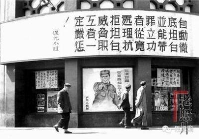 「三反五反」期間上海滬光電影院前即景。(網絡圖片)