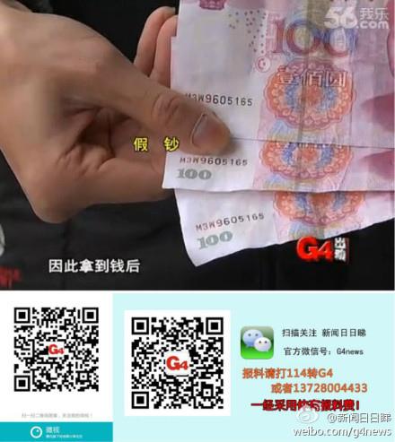 中國大陸日前傳出一批冠字號「M3W9」開頭的百元人民幣假鈔在市場上出沒,廣州一梁姓僱員收取的貨款中有三張同樣編號為「M3W99605165」的百元假鈔。(網絡圖片)