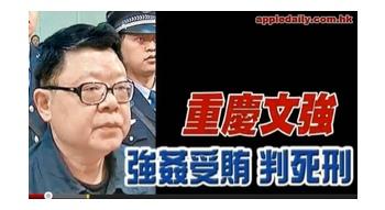 2010年7月7日,中共前一級警監文強被執行死刑。文強死前說過的十一句話,令人極度震驚的話!(大紀元合成)