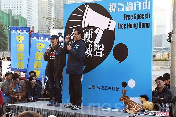 香港記者協會2月23日發起「反滅聲」大遊行和集會,記協宣布有超過6000人參加(最後更正10000人),創下記協舉  辦遊行的人數紀錄,多位社會知名人士在集會中發言,批評中共打壓香港傳媒,圖為名嘴李慧玲和鄭經翰上台發言  。(潘在殊/大紀元)