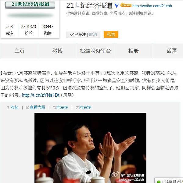 2月22日北京的企業家論壇(亞布力論壇)上,馬雲發表演講,談一個危機炮轟特權階級,稱「這次北京霧霾,我特別高興,我從來沒有那麼高興過,這次沒有特權的空氣了,他們回到家同樣會面臨老婆孩子的指責。」(網絡截圖)