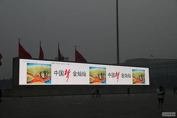 2014年2月21日,北京,攝影師拍霧霾中天安門廣場大屏幕上的「中國夢」宣傳標語。(網絡圖片)
