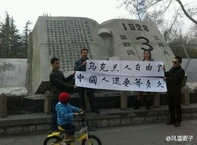 有大陸民眾上街打出橫幅「烏克蘭人自由了,中國人還要等多久?」 這些真實的民意令中共政權十分恐慌,微博嚴  控狂刪帖。(網絡圖片)