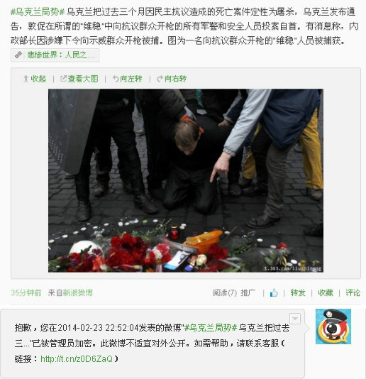 微博上中共恐懼的內容:烏克蘭把過去三個月因民主抗議造成的死亡案件定性為屠殺,並敦促向抗議群眾開槍的所  有軍警和安全人員投案自首。民間指責微博因此刪帖。(網絡截圖)