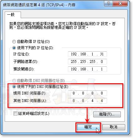 第5步  點選「使用下列的DNS伺服器位址」然後再填上「8.8.8.8」與「8.8.4.4」即可。
