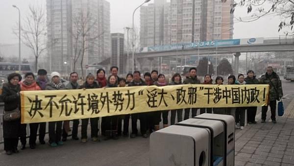 今年中共「兩會」前夕,大陸民眾在北京抗議「外國籍的『人大、政協』代表干涉中國內政。」(權利運動)