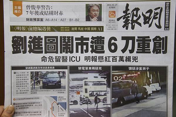 香港明報前總編輯劉進圖遭人砍傷,27日出版的明報在頭版報頭和標題套黑,寓意26日是香港新聞界最黑暗的一天  。(中央社)