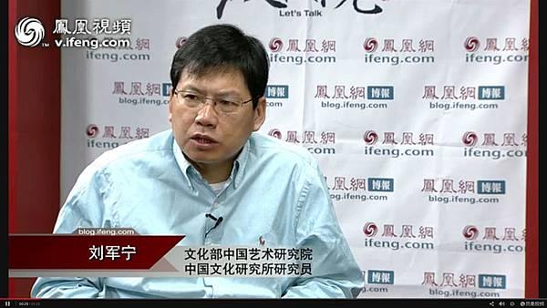 北京大學政治學博士、中國文化研究所研究員劉軍寧近日在鳳凰衛視節目中中對兩會代表本身的腐敗問題,提出犀  利的看法。該視頻微博引起人們關注和熱議。(視頻截圖)