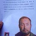 網曝昆明恐怖襲擊案通緝令「涉恐重點人員名單」。(網絡圖片)