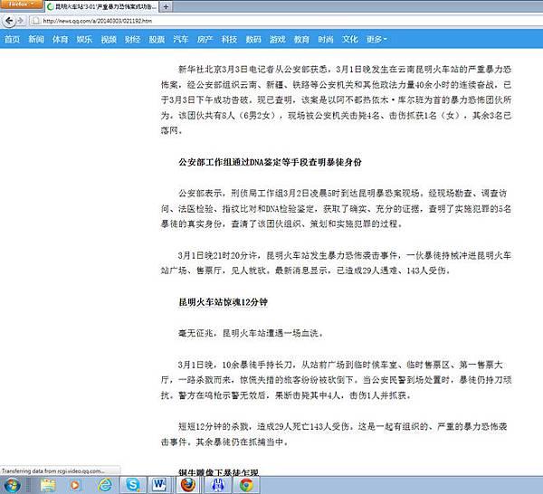 騰訊網在3月3日晚上8點33分刊登的新華網的報導《昆明火車站「3•01」嚴重暴力恐怖案成功告破》一文,出現前後矛盾。(網絡截圖)