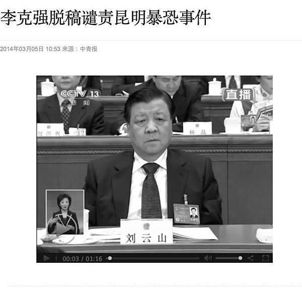 3月5日,中共全國人大會議開幕,作為國務院總理李克強是首次在中共兩會做政府工作報告,即作出一個超常規動作:脫稿譴責雲南3.1事件的恐怖份子,但在整個講話中沒一處提到中共喉舌新華社此前的定調「新疆分裂勢力」為暴徒,據鳳凰網當日頭條的視頻報導顯示,一直掌控宣傳系統的江派常委劉雲山臉色相當難看。(網絡截圖)