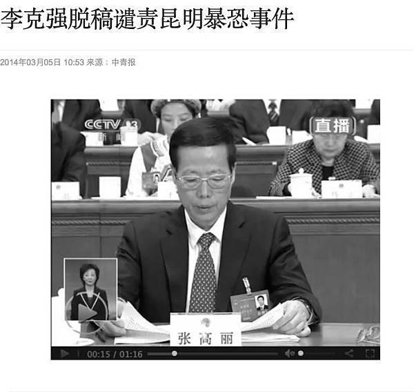 另一個為江澤民集團站台的常委張高麗的臉色也是相當尷尬。(網絡圖片)