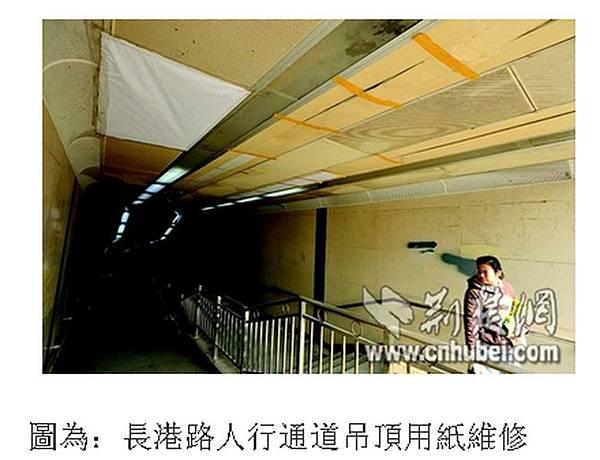 造價逾千萬的長港路人行通道吊頂損壞了,卻有用紙來維修。(網路擷圖)