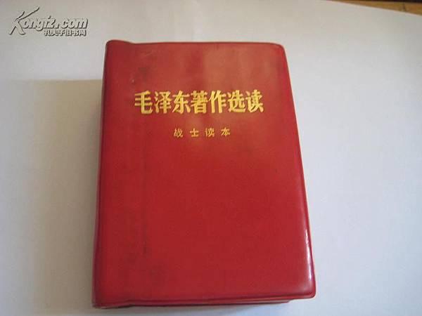 毛澤東的『感謝日軍侵華』原話出處。
