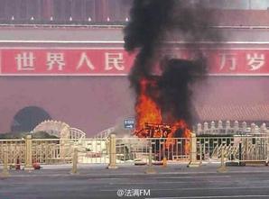 中共三中全會前,天安門廣場發生爆炸案,圖為事發現場。 (網絡圖片)