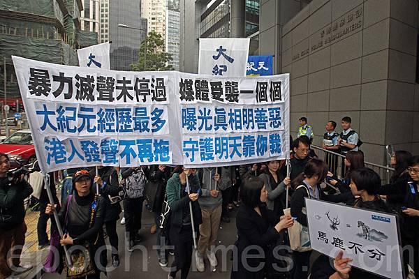 繼六千人出席記協反滅聲遊行創下了傳媒舉辦遊行的人數記錄,事隔一週,在3月2日有雙倍的市民-一萬三千人站出來參加多個新聞團體聯合舉辦的「新聞界反暴力聯席」遊行,誓言要追查刺殺明報前總編劉進圖的真凶,捍衛新聞自由;香港大紀元時報的遊行隊伍再次深受矚目和歡迎。(潘在殊/大紀元)