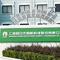 業內專家表示,超日違約或將引發大陸債市的多米諾效應,中國一些面臨現金短缺的「殭屍」企業將相繼發生違約。(網絡圖片)
