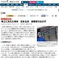 《日本產經新聞》3月10日報導,9日香港人權團體、中國人權民主化運動新聞中心有消息稱,馬航班機失聯後,中共  高層8日對軍隊下達緊急命令,稱如有形跡可疑的民航機接近北京市中心可以擊毀。該中心還稱,馬航的MH370航班上  有人攜帶了炸彈,預定劫機後直奔中國權力中心中南海。(網頁截圖)