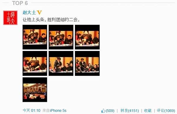 北京時間3月14日凌晨,有網民在微博上傳一組宋祖英與成龍在中共兩會上的曖昧照片。不到3小時,該組照片被轉發  超4,000次,評論超1,000條,並登上24小時熱門微博排行榜,排第六。該組照片引發網民熱議、嘲諷。(網絡截圖)