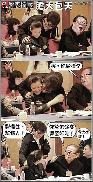 宋祖英與成龍在中共兩會上的曖昧照片,引發網民熱議、嘲諷、惡搞。(網絡截圖)