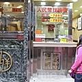 人民幣兌美元匯率自2月中旬開始出現多次暴跌,而後出現短暫反彈的震盪下跌趨勢,2014年內2個月多以來,以中間價計算已經下跌0.61%,即期匯率也累積下跌1.5%。3月15日,中共央行宣布將人民幣兌美元匯率浮動幅度從1%擴大至2%。圖為香港一家人民幣找換店(余鋼/大紀元)