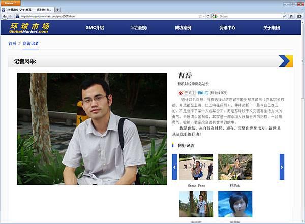 新浪微博用戶曹山石,真名曹磊,新浪資深的財經記者,也是新浪財經華南站站長。(網絡截圖)