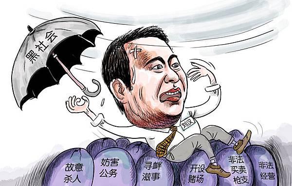 湖北咸寧市中級法院3月26日公告,四川富豪劉漢等36人涉嫌故意殺人等案件將在3月31日公開審理。(大紀元資料室)