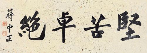 蔣中正書法。(網絡圖片)